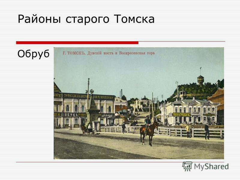 Районы старого Томска Обруб