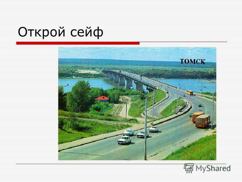 Открой сейф 1 – Па 2 – мят 3 – ник Поговорим о памятниках Томска