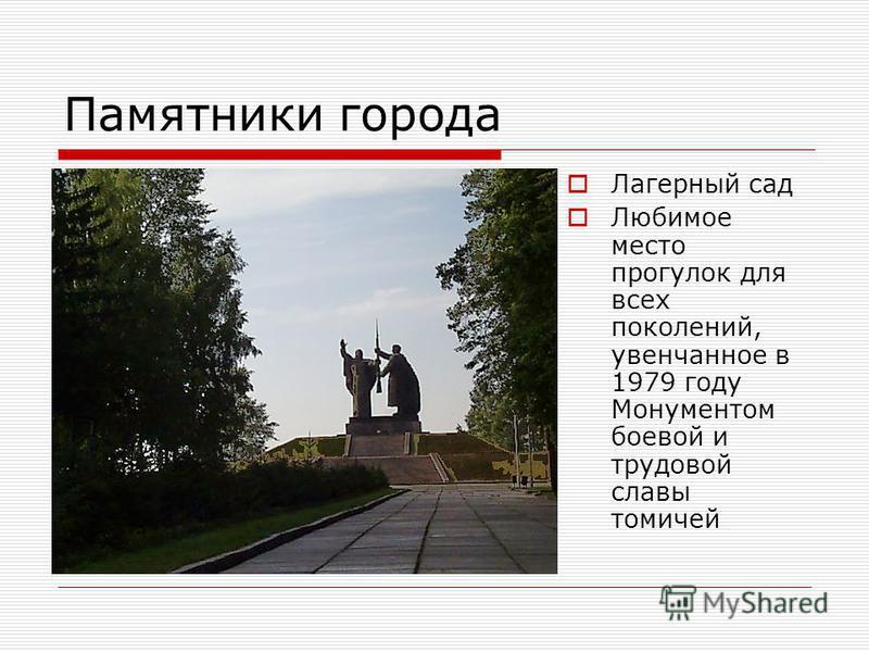 Памятники города Лагерный сад Любимое место прогулок для всех поколений, увенчанное в 1979 году Монументом боевой и трудовой славы томичей