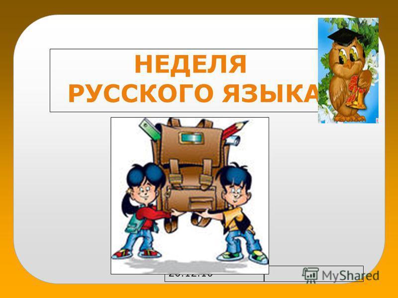20.12.10 НЕДЕЛЯ РУССКОГО ЯЗЫКА