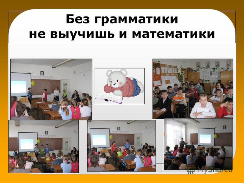 20.12.10 Без грамматики не выучишь и математики