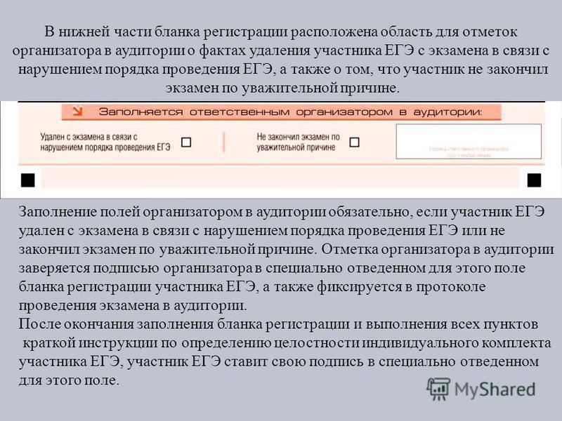 В нижней части бланка регистрации расположена область для отметок организатора в аудитории о фактах удаления участника ЕГЭ с экзамена в связи с нарушением порядка проведения ЕГЭ, а также о том, что участник не закончил экзамен по уважительной причине