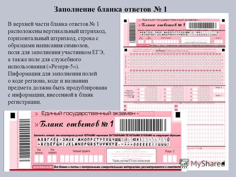 В верхней части бланка ответов 1 расположены вертикальный штрихкод, горизонтальный штрихкод, строка с образцами написания символов, поля для заполнения участником ЕГЭ, а также поле для служебного использования («Резерв-5»). Информация для заполнения