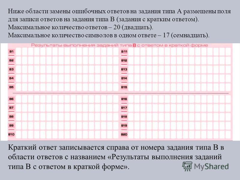 Ниже области замены ошибочных ответов на задания типа А размещены поля для записи ответов на задания типа В (задания с кратким ответом). Максимальное количество ответов – 20 (двадцать). Максимальное количество символов в одном ответе – 17 (семнадцать