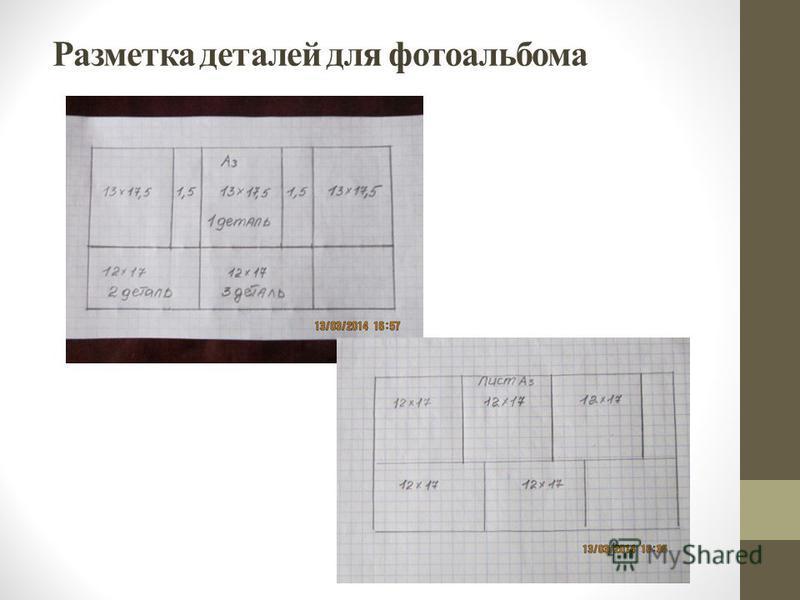 Разметка деталей для фотоальбома
