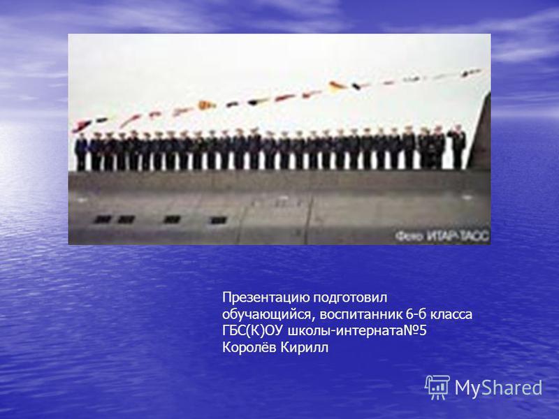 Презентацию подготовил обучающийся, воспитанник 6-б класса ГБС(К)ОУ школы-интерната 5 Королёв Кирилл
