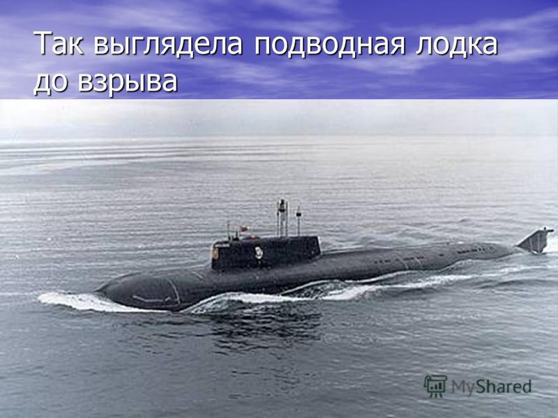 Так выглядела подводная лодка до взрыва