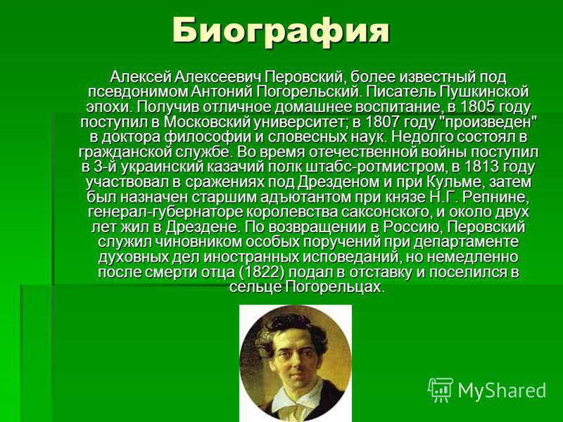 АНТОНИЙ ПОГОРЕЛЬСКИЙ ПРЕЗЕНТАЦИЯ 5 КЛАСС СКАЧАТЬ БЕСПЛАТНО