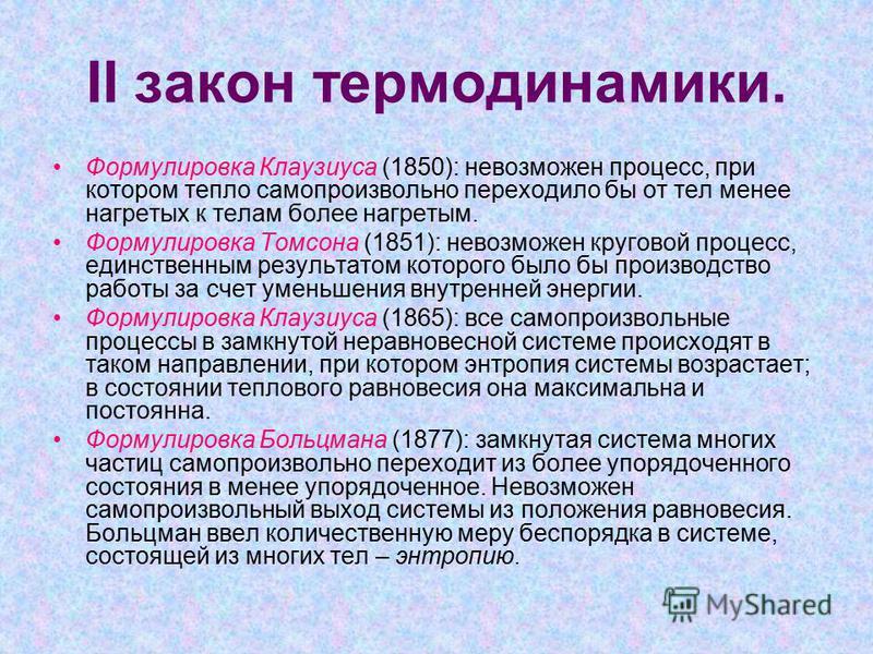 II закон термодинамики. Формулировка Клаузиуса (1850): невозможен процесс, при котором тепло самопроизвольно переходило бы от тел менее нагретых к телам более нагретым. Формулировка Томсона (1851): невозможен круговой процесс, единственным результато