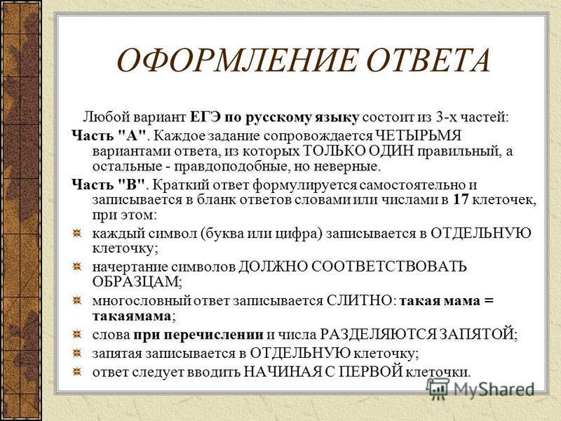 ОФОРМЛЕНИЕ ОТВЕТА Любой вариант ЕГЭ по русскому языку состоит из 3-х частей: Часть