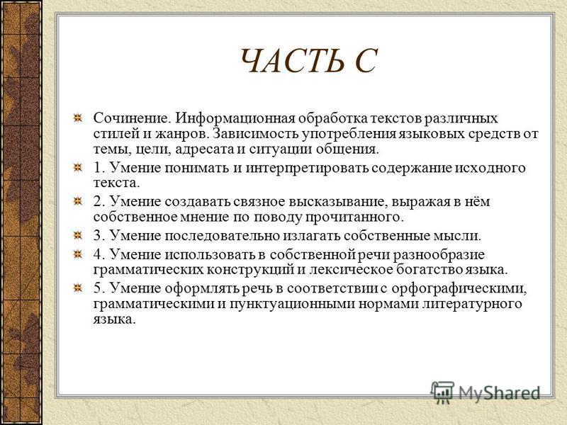 ЧАСТЬ С Сочинение. Информационная обработка текстов различных стилей и жанров. Зависимость употребления языковых средств от темы, цели, адресата и ситуации общения. 1. Умение понимать и интерпретировать содержание исходного текста. 2. Умение создават
