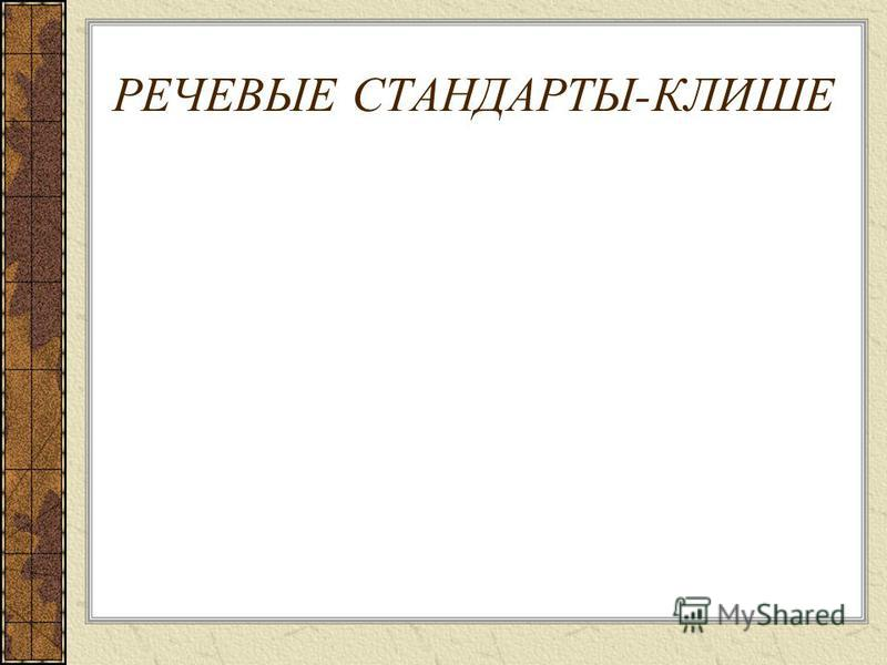 РЕЧЕВЫЕ СТАНДАРТЫ-КЛИШЕ