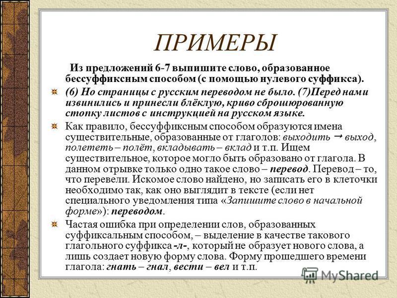 ПРИМЕРЫ Из предложений 6-7 выпишите слово, образованное бессуффиксным способом (с помощью нулевого суффикса). (6) Но страницы с русским переводом не было. (7)Перед нами извинились и принесли блёклую, криво сброшюрованную стопку листов с инструкцией н