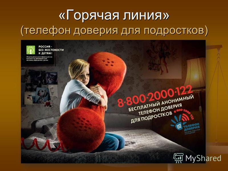 «Горячая линия» (телефон доверия для подростков)