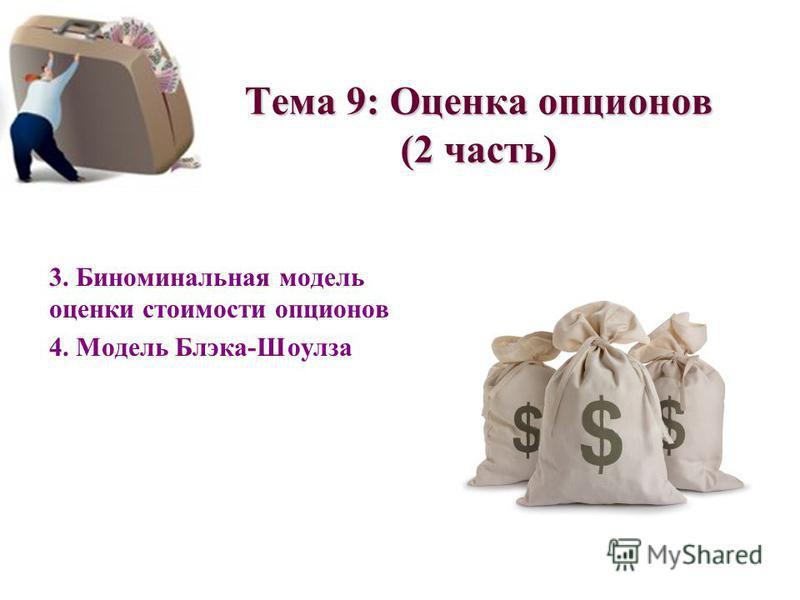 Тема 9: Оценка опционов (2 часть) 3. Биноминальная модель оценки стоимости опционов 4. Модель Блэка-Шоулза