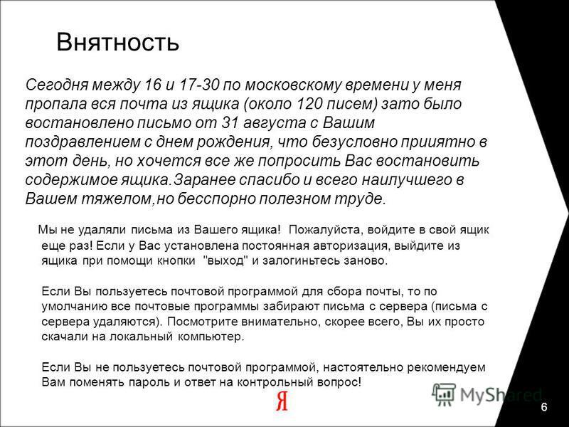 6 Внятность Сегодня между 16 и 17-30 по московскому времени у меня пропала вся почта из ящика (около 120 писем) зато было восстановлено письмо от 31 августа с Вашим поздравлением с днем рождения, что безусловно приятно в этот день, но хочется все же