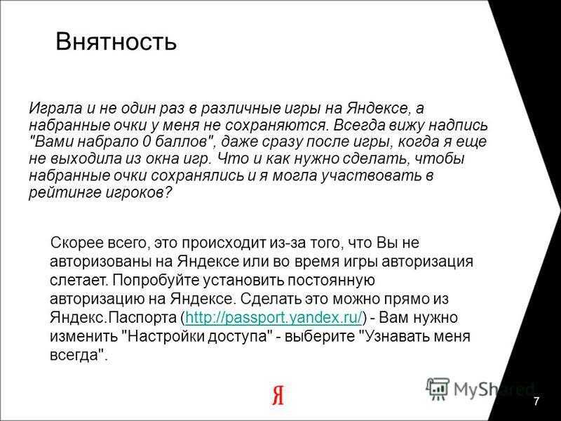 7 Внятность Играла и не один раз в различные игры на Яндексе, а набранные очки у меня не сохраняются. Всегда вижу надпись