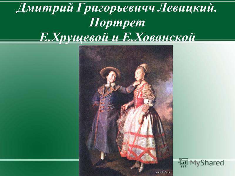 Дмитрий Григорьевичч Левицкий. Портрет Е.Хрущевой и Е.Хованской