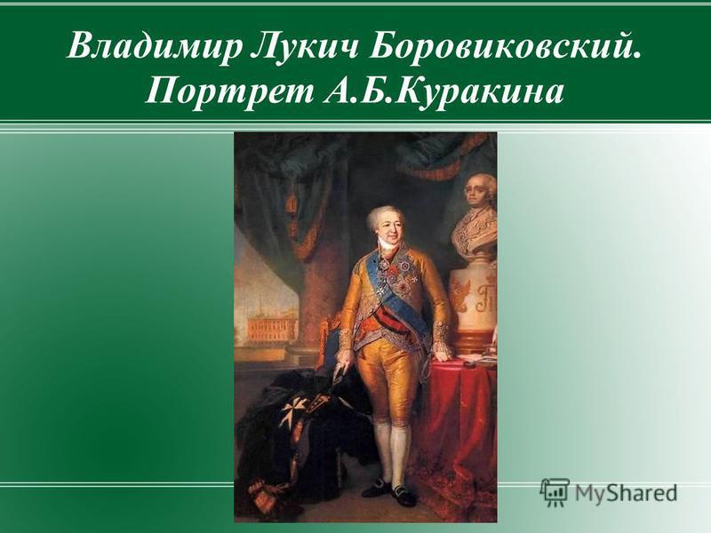Владимир Лукич Боровиковский. Портрет А.Б.Куракина