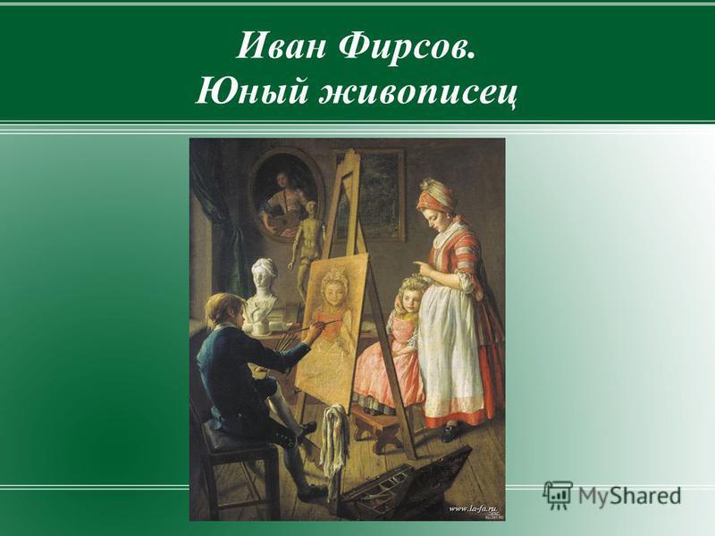 Иван Фирсов. Юный живописец
