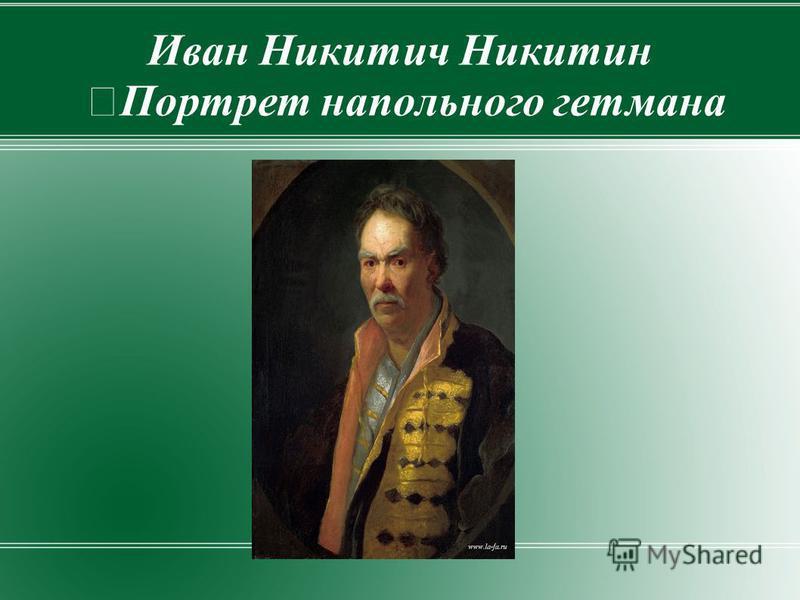 Иван Никитич Никитин Портрет напольного гетмана