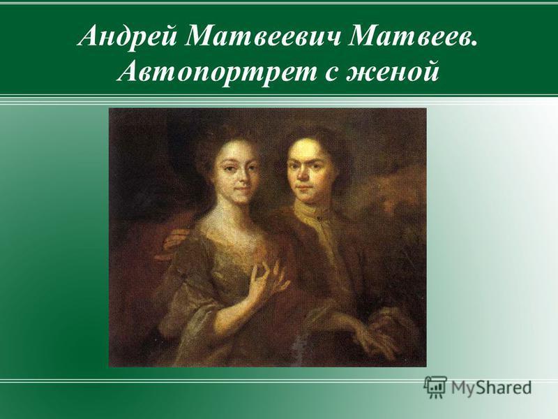 Андрей Матвеевич Матвеев. Автопортрет с женой