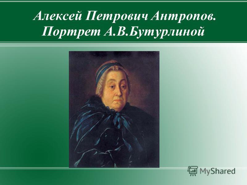 Алексей Петрович Антропов. Портрет А.В.Бутурлиной