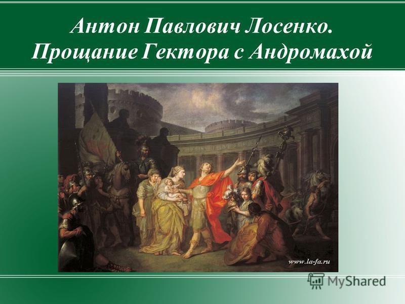 Антон Павлович Лосенко. Прощание Гектора с Андромахой