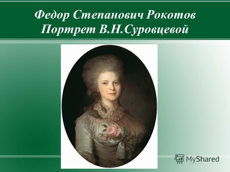 Федор Степанович Рокотов Портрет В.Н.Суровцевой