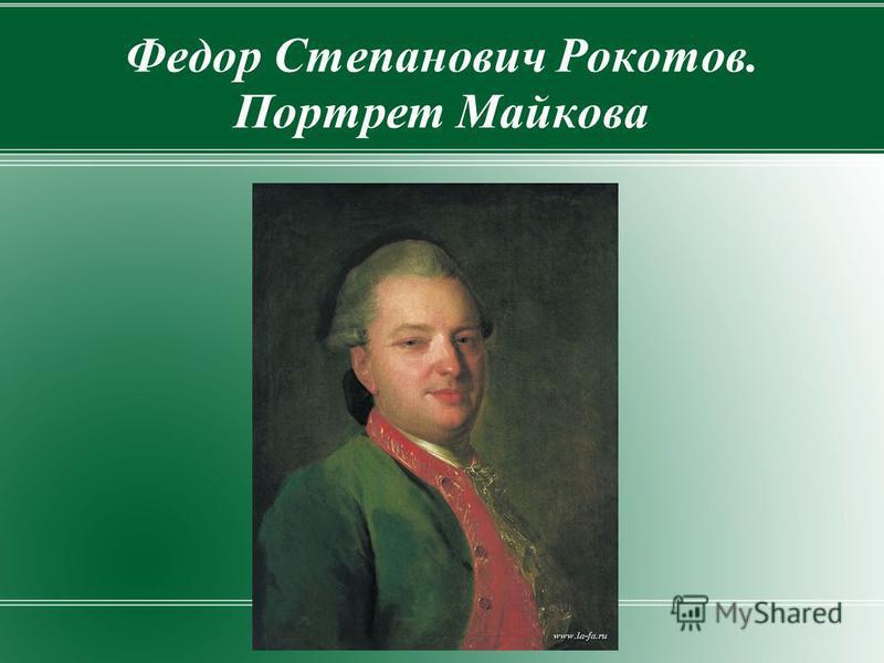 Федор Степанович Рокотов. Портрет Майкова