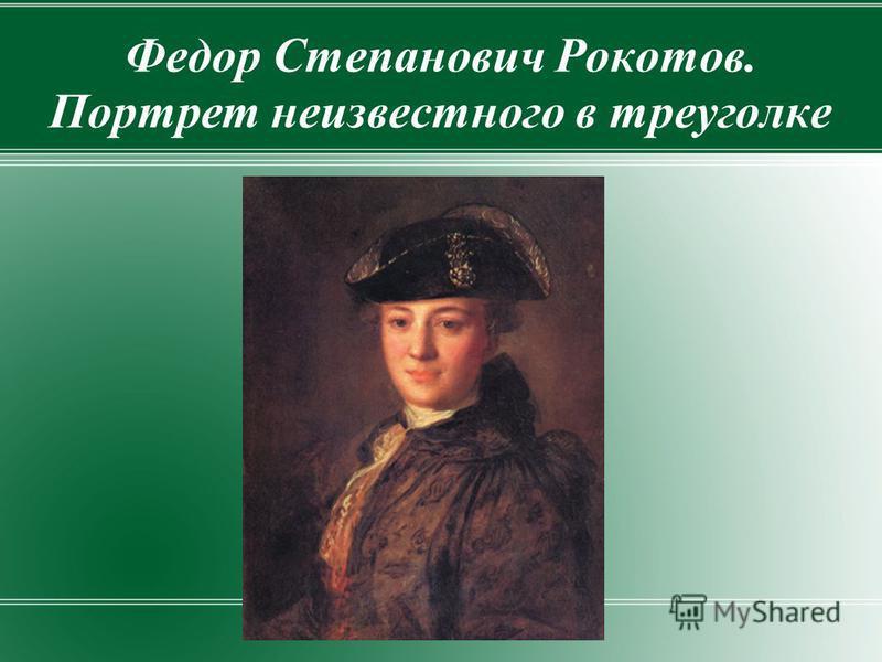 Федор Степанович Рокотов. Портрет неизвестного в треуголке
