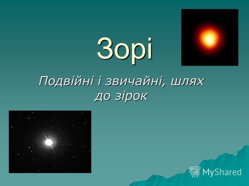 Зорі Подвійні і звичайні, шлях до зірок