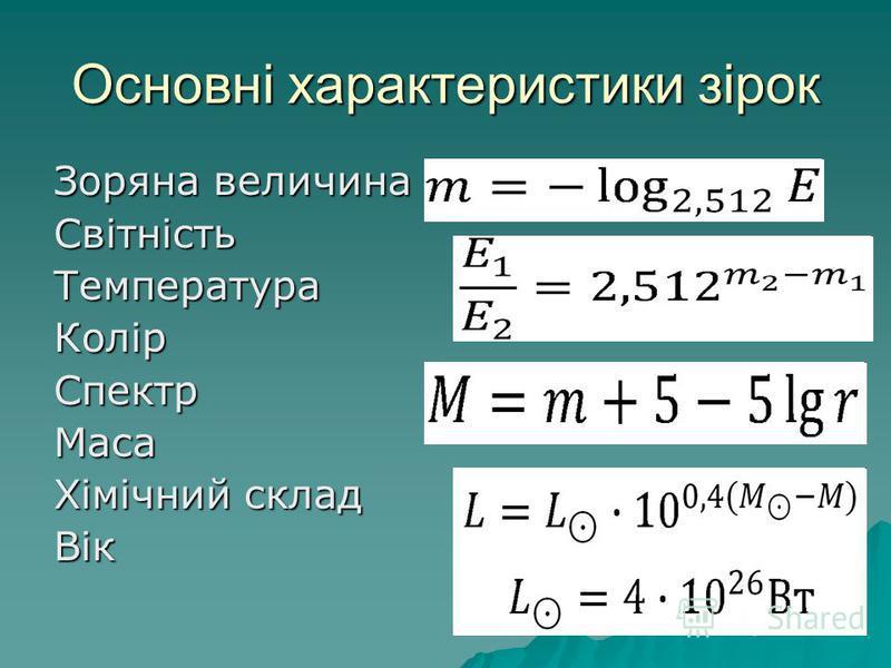 Основні характеристики зірок Зоряна величина СвітністьТемператураКолірСпектрМаса Хімічний склад Вік