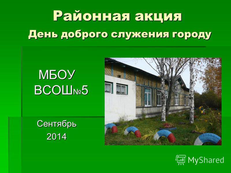 Районная акция День доброго служения городу МБОУ ВСОШ 5 Сентябрь 2014