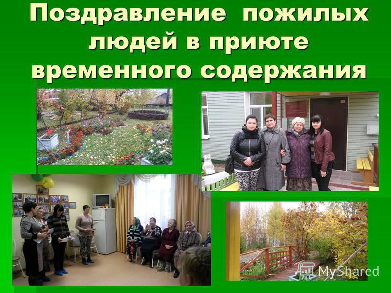Поздравление пожилых людей в приюте временного содержания