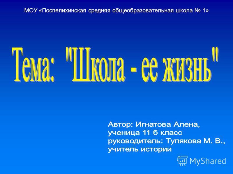 МОУ «Поспелихинская средняя общеобразовательная школа 1»