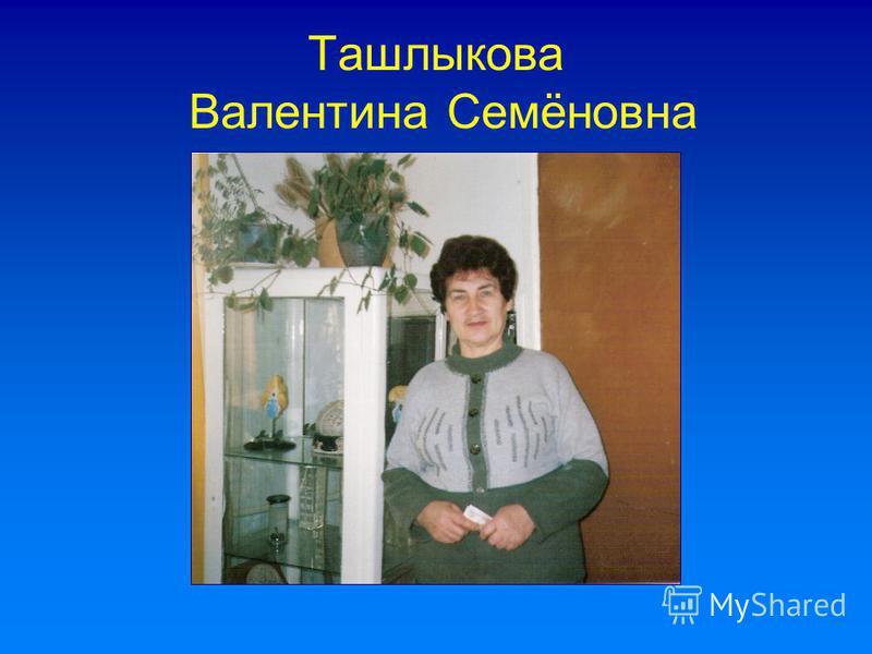 Ташлыкова Валентина Семёновна