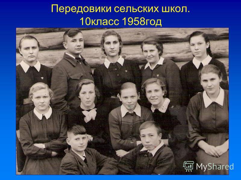 Передовики сельских школ. 10 класс 1958 год