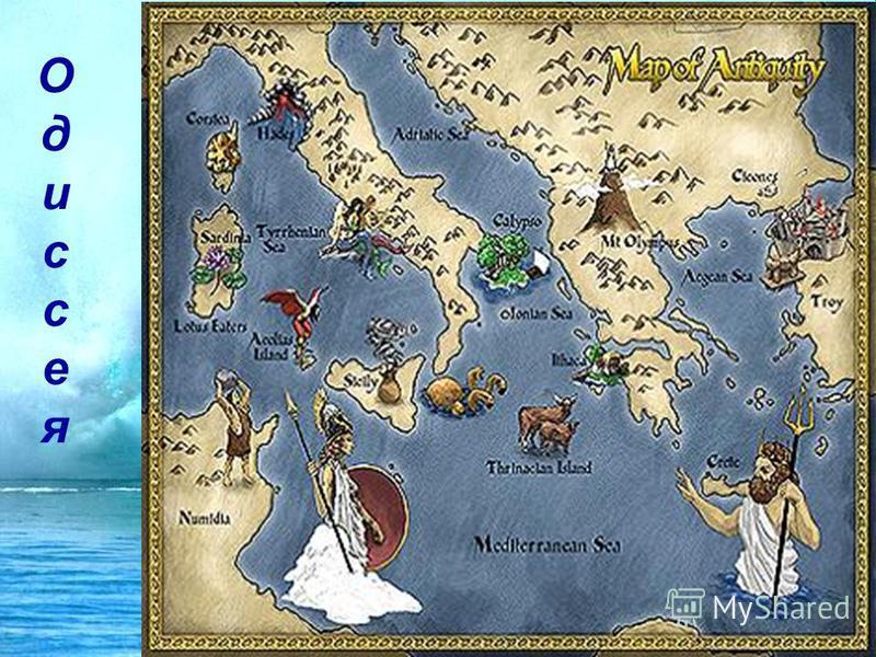 Одиссея Одиссея