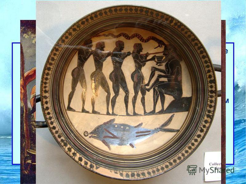 Одиссея Одиссей высаживается со спутниками на острове киклопов и попадает в пещеру, оказавшуюся жилищем великана. Тот обнаруживает пришельцев, берёт их в плен, запирает в пещере и пожирает три пары спутников Одиссея. Хитроумный Одиссей дожидается, по