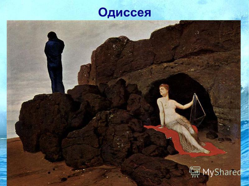 Одиссея Последний корабль причалил к острову волшебницы Кирки. Когда часть его спутников, отправившаяся для исследования острова, была обращена Киркой в свиней, Одиссей отправился один к дому волшебницы и с помощью данного ему Гермесом чудесного раст