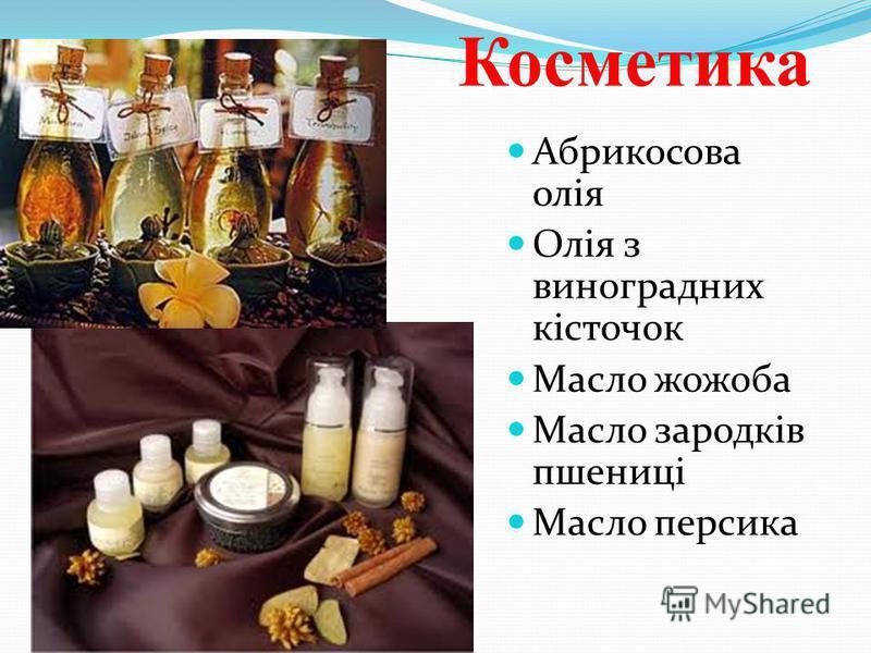Косметика Абрикосова олія Олія з виноградних кісточок Масло жожоба Масло зародків пшениці Масло персика