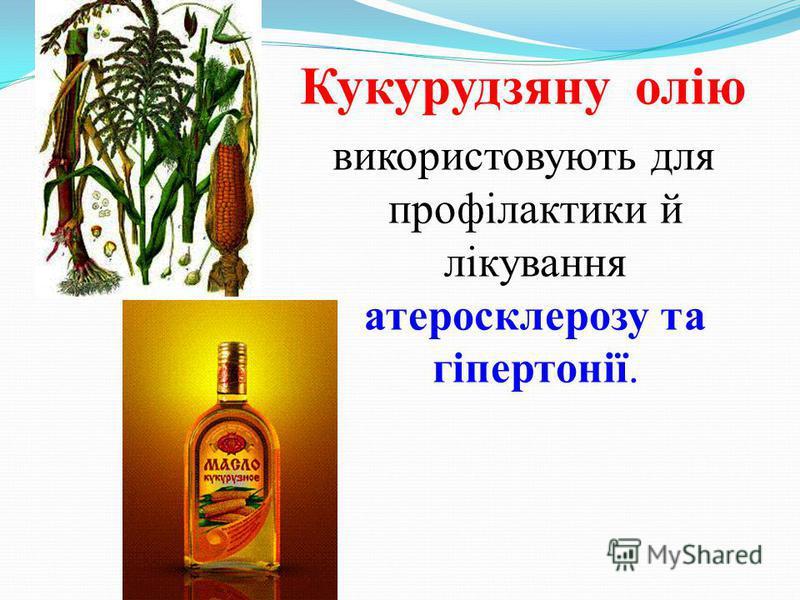 Кукурудзяну олію використовують для профілактики й лікування атеросклерозу та гіпертонії.
