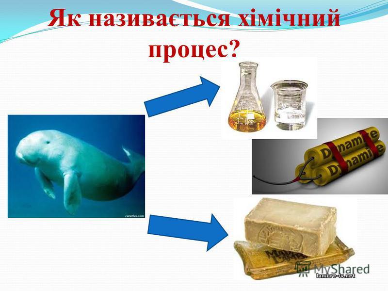 Як називається хімічний процес?