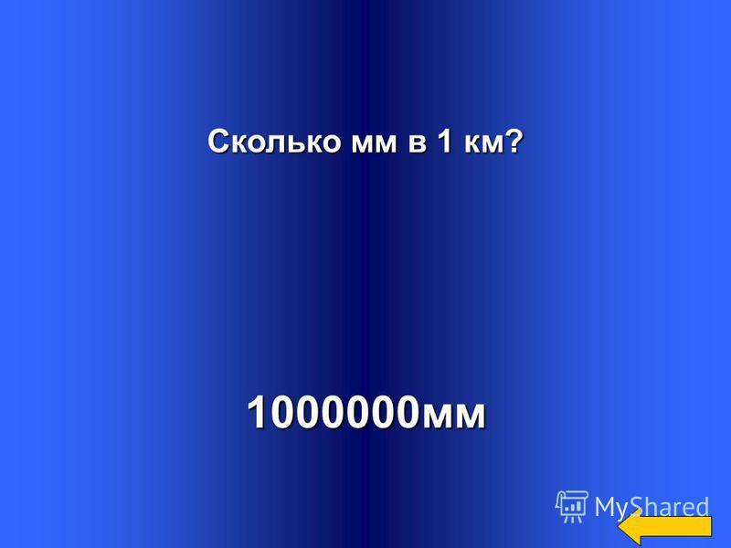 В каких единицах измеряется площадь? В квадратных