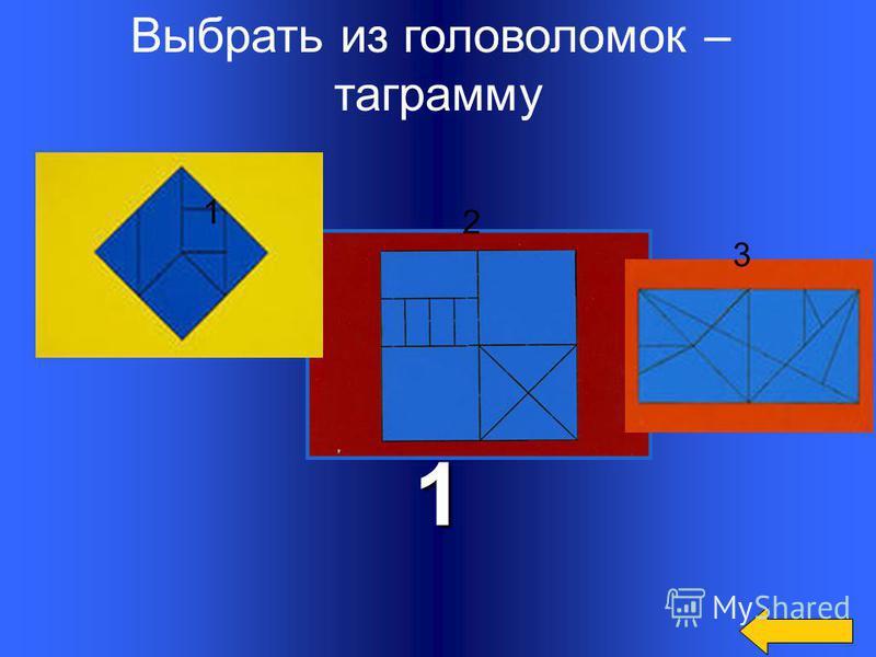 Соедините по 6 фигур Какая фигура получится в центре? треугольник