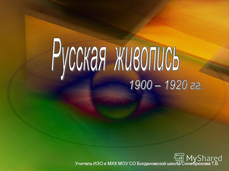 Учитель ИЗО и МХК МОУ СО Богдановской школы Синебрюхова Т.В.