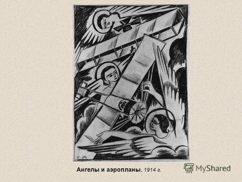 Ангелы и аэропланы. 1914 г.