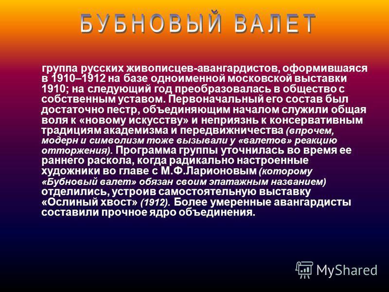 группа русских живописцев-авангардистов, оформившаяся в 1910–1912 на базе одноименной московской выставки 1910; на следующий год преобразовалась в общество с собственным уставом. Первоначальный его состав был достаточно пестр, объединяющим началом сл