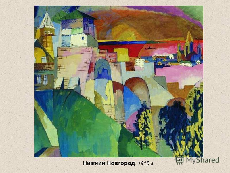 Нижний Новгород. 1915 г.